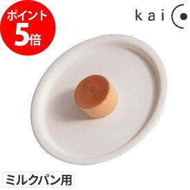 ミルクパン用蓋 kaico カイコ 琺瑯 ホワイト 日本製 小泉誠 ホーロー 鍋蓋 なべ蓋 鍋ふた