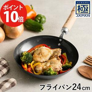 鉄のフライパン 24cm リバーライト 極 JAPAN 【正規品】 IH対応 ガス火 日本製 鋳物フライパン
