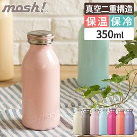 タンブラー mosh! モッシュ ステンレスボトル 350ml 保冷 保温 全6色 DMMB350 おしゃれ 直飲み ステンレス 水筒 蓋付き ふた付き