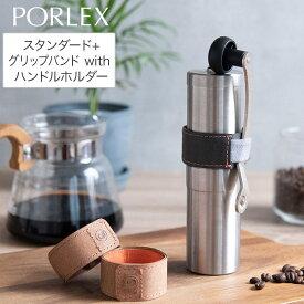 PORLEX ポーレックス セラミックコーヒーミル2 グリップバンド ハンドルホルダーセット 手動 ベーシック ブラウン グレー