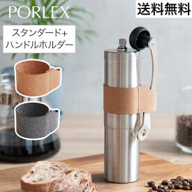 PORLEX ポーレックス セラミック コーヒーミル2 専用ハンドルホルダーセット 手動