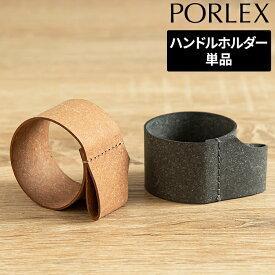 PORLEX ポーレックス セラミック コーヒーミル専用ハンドルホルダー 手動 ボンデッドレザー ブラウン グレー