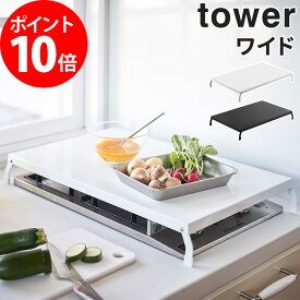 tower キッチン キッチンラック 折り畳みガスコンロカバー タワー ワイド ホワイト ブラック 4922 4923 ラック 収納 山崎実業 タワーシリーズ