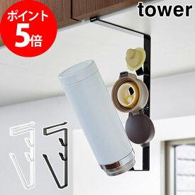 タワー 戸棚下マグボトルホルダー tower ホワイト ブラック 4284 4285 山崎実業 吊戸棚 収納 ボトルホルダー