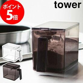 タワー 調味料ストッカー tower L ホワイト ブラック 2869 2870 山崎実業 砂糖 塩入れ 砂糖 塩 容器 調味料入れ 使いやすい おしゃれ スプーン付き