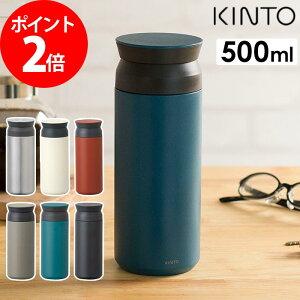KINTO キントー トラベルタンブラー 500ml 水筒 マグボトル 全6色 おしゃれ 直飲み 保温 保冷 コーヒー こぼれない 蓋付き ふた付き