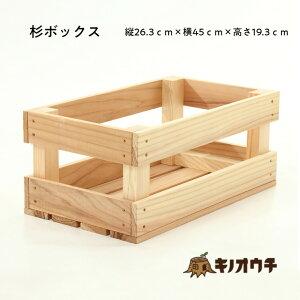 杉ボックス 木 木製 木箱 収納 北欧 ナチュラル カントリー ロハス サイズ 縦26.3cm 横45cm 高さ19.3cm