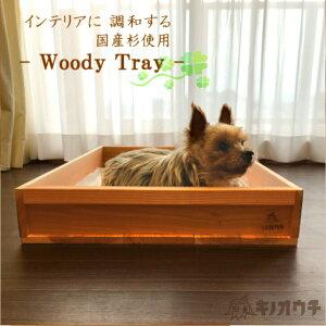 インテリアを損なわない小型犬用木製トレイ 木製ペットベッド ペットのしつけ 北欧 手作り シートシーツ 犬トイレに最適 ケージ ベッド 躾 トレー ワンコ 愛犬 ペット用品 おしっこ ナチュ