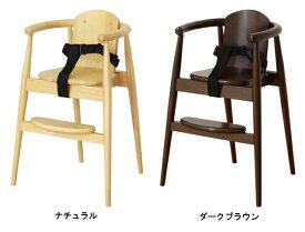 子供椅子 ベビーチェア ハイチェア 【スタックチェアBT】 スタッキング 重ね置き 4本脚 シンプル シャープ 3点ベルト ベビー 赤ちゃん 子ども 贈り物 贈答 ギフト【smtb-KD】
