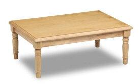 こたつ 家具調こたつ コタツ ロデオ 長方形 幅105cm カントリー調 かわいい リビング ロクロ脚 天然木 パイン【smtb-KD】