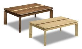 こたつ 家具調こたつ コタツ Nレイガ 長方形 幅150cm リビング テーブル おしゃれ カジュアル モダン ライン 2段継ぎ脚 天然木 セン ウォールナット【smtb-KD】