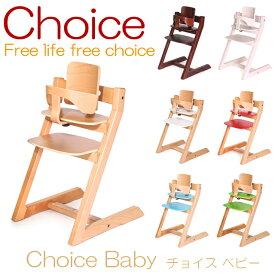 チョイス ベビー Choice Baby チェア 子供椅子 ベビーチェア ハイチェア ベビーガード スタッキング 重ね 赤ちゃん 子ども 学童 大人 Hoppl ホップル プレゼントキャンペーン実施中【smtb-KD】【P10】