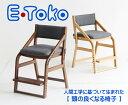 E-Toko イートコ 子供チェア JUC-2877 学童椅子 学習チェア 木製チェア 子供椅子 イス 高さ調整可能 布張り ファブリ…