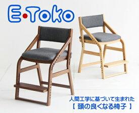 E-Toko イートコ 子供チェア JUC-2877 学童椅子 学習チェア 木製チェア 子供椅子 イス 高さ調整可能 布張り ファブリック 天然木 オーク【smtb-KD】【P10】