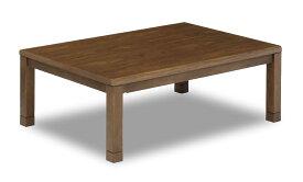 こたつ 家具調こたつ Nピース 長方形 幅150cm こたつテーブル コタツ ウォールナット 民芸 スマート モダン シンプル ブラウン 茶色【smtb-KD】