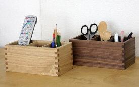 木製マルチスタンド ペン立て リモコンスタンド カトラリーケース リビング収納 デスク収納 シンプル 仕切り付き 天然木 タモ ウォールナット 国産 日本製