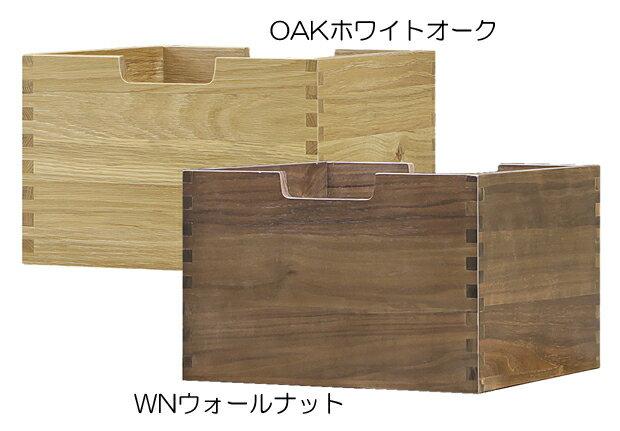 LAILE レイル ボックス 箱 フリーボックス 木箱 リビング 天然木 オーク ウォールナット【smtb-KD】