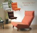 ソファ リクライニングソファ パーソナルチェア 椅子 アンティ 1P 一人掛け ロータイプ 木脚 リビング カジュアル 布…