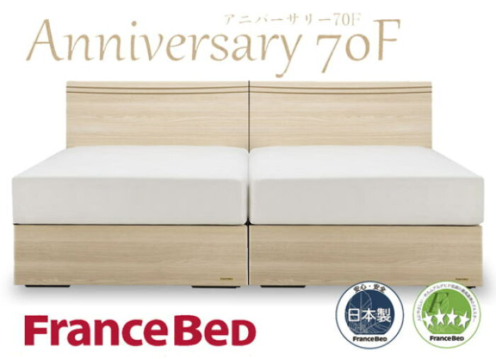 ベッド/アニバーサリー70F-DR