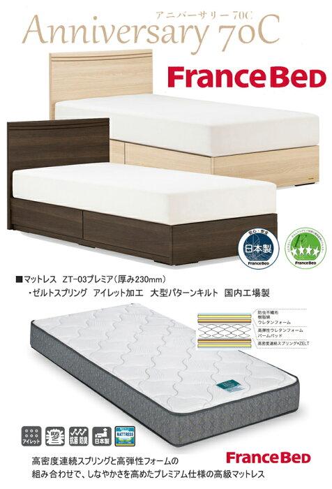 ベッド/アニバーサリー70F-DR+マットレスZT-03プレミア