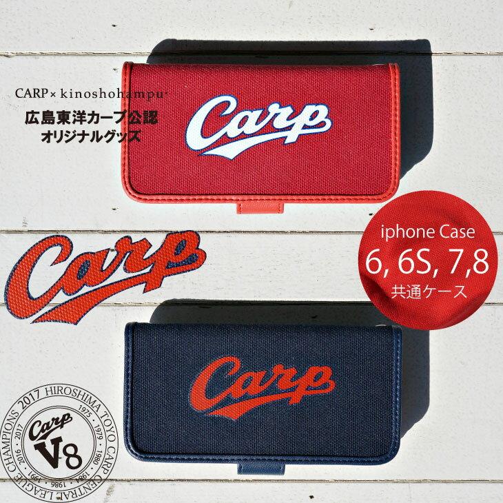 【予約開始 V8 カープ優勝記念】【木の庄帆布 × 広島東洋カープ/広島カープ/カープ】《iphone7・6・6S・8共通 携帯ケース》iphone6/6S/7/8 スマホケース 手帳型ケース《限定数量》公認ライセンス商品Kinoshohampu x CARP