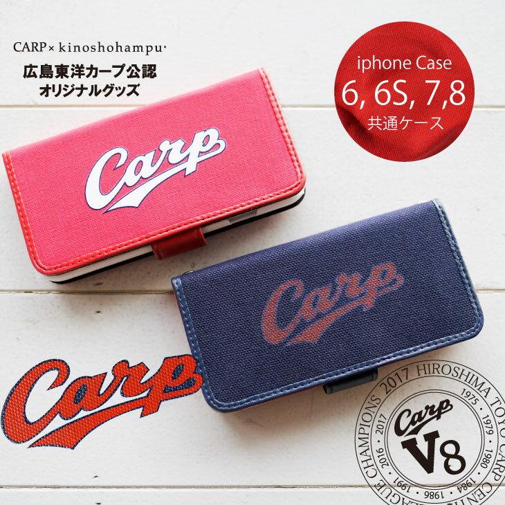 【V8 カープ優勝記念】【木の庄帆布 × 広島東洋カープ/広島カープ/カープ/iphone/iphoneケース/グッズ/】《iphone6/iphone6S/iphone7/iphone8/共通 携帯ケース/スマホケース》Kinoshohampu x CARP 2018年も℃℃℃(ドドドォー!!!)