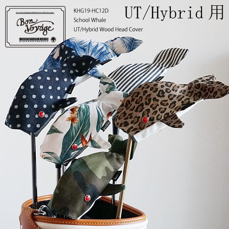 ヘッドカバー ユーティリティ ハイブリッド 即納 かわいい キャラクター ゴルフ UT Hybrid セット ギフト プレゼント 木の庄帆布 限定 がっこう クジラ ユーティリティ用 国産 日本製