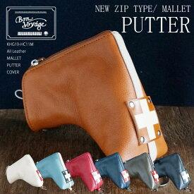 ゴルフ マレット パターカバー ヘッドカバー 総革【公式】【KinoshoTRANSIT】【新型 総革 Mallet Putter Cover Zip Type/ マレット パターカバー】木の庄帆布 限定発売《All Leather Mallet Putter Cover》マレットパター ヘッドカバー