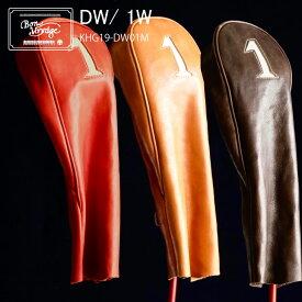 ヘッドカバー ドライバー 本革 総革 ゴルフ 1W DW 即納 【KinoshoTRANSIT】木の庄帆布 《All Leather 1 Wood Cover Driver》ギフト プレゼント 父の日 日本製