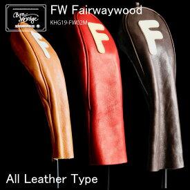 ヘッドカバー フェアウェイウッド 本革 総革 ゴルフ FW 即納 【KinoshoTRANSIT】木の庄帆布 《All Leather Fairway wood Cover 》ギフト プレゼント 父の日 日本製