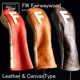ヘッドカバー フェアウェイウッド 本革 帆布 革 ゴルフ FW 即納 【KinoshoTRANSIT】木の庄帆布 《All Leather Fairway wood Cover 》ギフト プレゼント 父の日 日本製