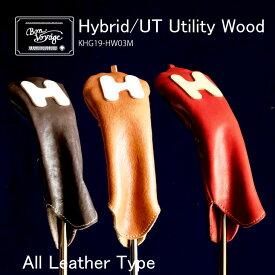 ヘッドカバー ユーティリティ ハイブリッド 本革 総革 ゴルフ UT 即納 【KinoshoTRANSIT】木の庄帆布 《All Leather Hybrid Utility wood Cover 》ギフト プレゼント 父の日 日本製