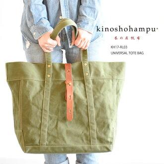 要點10倍的樹的莊帆布限定発売《Kinoshohampu Universal Tote Bag》樹的莊帆布木的莊帆布包帆布包日本製造帆布