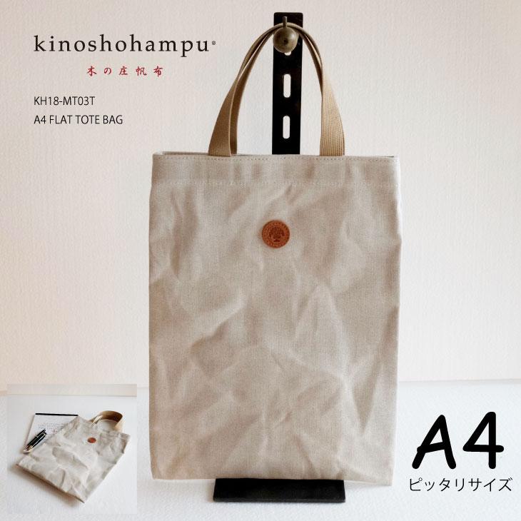 【特別 送料無料】【Kinoshohampu】【公式】【A4 Flat Tote Bag/A4 シンプル便利なフラット トートバッグ】木の庄帆布 限定発売《Kinoshohampu Canvas Tote Bag》日本製帆布