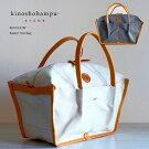 トートバッグ帆布【Kinoshohampu】【公式】シンプルでとっても便利トートバッグ【限定】木の庄帆布限定発売レディース帆布トート日本製国産