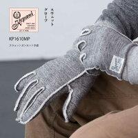 【Kepaniケパニ】【公式】《スウェット手袋ガンカット型KP1610MP/Saguaro-2/Gloves》公式販売サイトKP1610MP日本製MadeinJapan