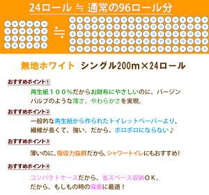 4倍長持ちロングトイレットペーパーシングル「ジョイフルファミリー200」『J』200m*24R