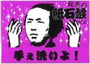 【アウトドア、旅行に便利な 紙石鹸】龍馬柄(紫色)【ゆうパケットOK】[M便1/3]【紙せっけん】