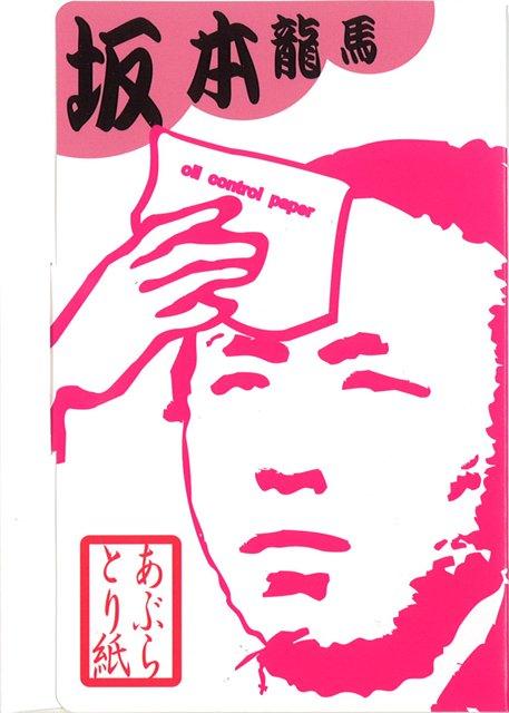 【土佐和紙 あぶらとり紙】龍馬柄(赤色)/紙色(白色)【ゆうパケットOK】[M便1/3]【あぶら取り紙】