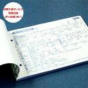 訪問介護伝票 訪問介護サービス実施記録 HK-1 2枚複写 50組×10冊【業務伝票/訪問介護/まとめ買い/ケース販売】