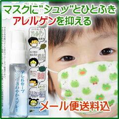 【マスクにシュッでアレルギー原因物質を低減/除菌&消臭でマスク長持ち!】アレルセーブマスクさわやかスプレー×2個セット(特許取得記念)【メール便発送/送料無料/花粉症対策マスクスプレー】[M便1/1]【smtb-KD】【RCP】