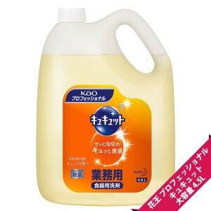 【食器用/中性/業務用/液体洗剤】花王 プロシリーズ キュキュット 4.5L【1本】 オレンジの香り 大容量詰め替えボトル