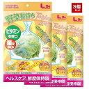 【3個】野菜長持ちツイスターロック「L」サイズ×3個セット[M便 1/3]「鮮度保持袋」「防臭袋」「食品袋」「キッチン袋…