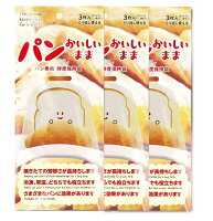 【送料込】パンおいしいまま【パン専用鮮度保持袋】【ゆうパケット発送】【smtb-k】