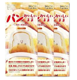 【3個・送料込】 パンおいしいまま (パン専用鮮度保持袋)【送料込・メール便発送】