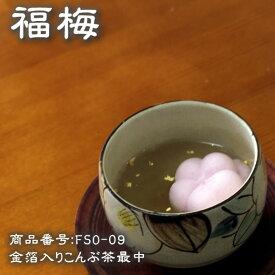 金箔入りこんぶ茶最中「福梅」