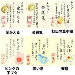 金箔和硝子金運お守り「お財布に(縁起物B)(残7種)(8/15)」