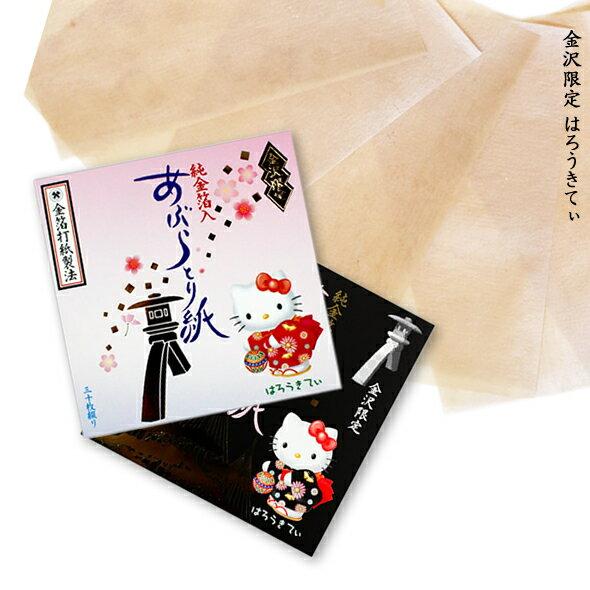 【海外販売NG】 ご当地キティ 金沢限定「金箔入はろうきてぃあぶらとり紙(全2種)」
