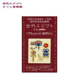 うつし金蒔絵「古代エジプト/アミュレット(お守り)」