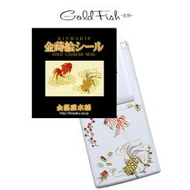蒔絵シール「金箔屋本舗オリジナル/キンギョ」